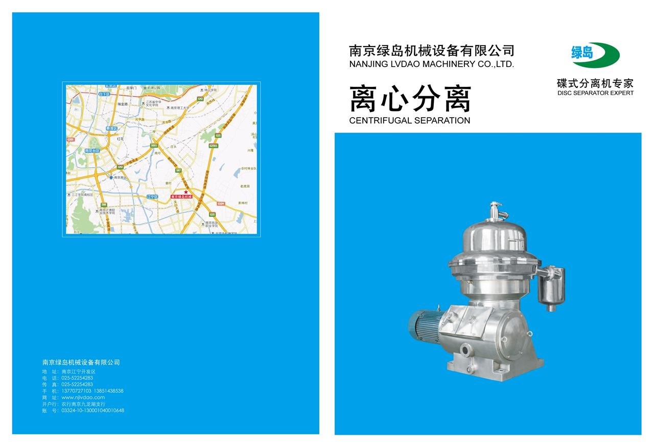 南京绿岛机械设备有限公司