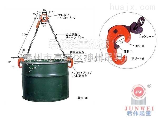 油桶专用吊具