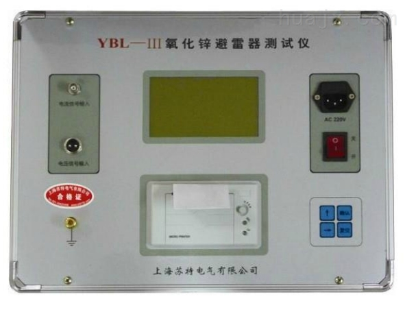 YBL-III氧化�\避雷器�y��x