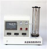 高温氧指数仪-数显氧指数测试仪