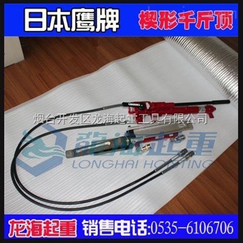 鹰牌KP-35楔形千斤顶,印刷厂设备推移工具