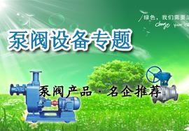 泵阀设备专题,泵阀产品/名企推荐