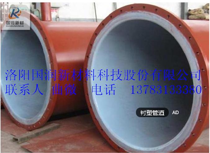 钢塑复合化工污水排放管