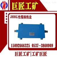 JHHG光缆接线盒