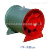 HTF(A)-I-6消防轴流风机   高温排烟抽风机